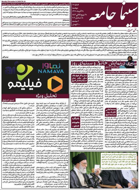 تحلیلی بر سینما ، شماره 18 نشریه دانشجویی سینما جامعه منتشر شد